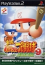 Gamewise Jikkyou Powerful Pro Yakyuu 9 Ketteiban Wiki Guide, Walkthrough and Cheats