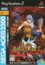 Sega Ages 2500 Series Vol. 18: Dragon Force