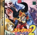Slayers Royal 2 [Gamewise]