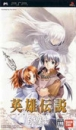 The Legend of Heroes II: Prophecy of the Moonlight Witch (JP sales) [Gamewise]