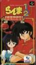 Ranma 1/2: Akanekodan Teki Hihou on SNES - Gamewise