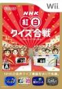 Minna ga Shuyaku no NHK Kouhaku Quiz Kassen | Gamewise