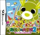 Ochaken no Daibouken 2: Yume Ippai no Omocha Hako boxart