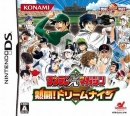 Shounen Sunday x Shounen Magazine: Nettou! Dream Nine on DS - Gamewise