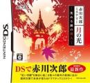 Akagawa Jirou Mystery: Tsuki no Hikari [Gamewise]