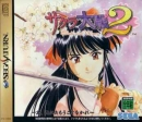 Sakura Taisen 2 - Kimi, Shinitamou Koto Nakare for SAT Walkthrough, FAQs and Guide on Gamewise.co