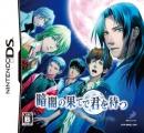 Kurayami no Hate de Kimi o Matsu Wiki - Gamewise