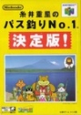 Gamewise Itoi Shigesato no Bass Tsuri No. 1 Ketteihan! Wiki Guide, Walkthrough and Cheats