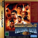 All Japan Pro Wrestling featuring Virtua [Gamewise]