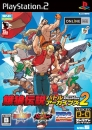 Fatal Fury: Battle Archives Volume 2 (JP sales) | Gamewise