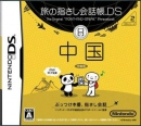 Tabi no Yubisashi Kaiwachou DS: DS Series 2 Chuugoku on DS - Gamewise