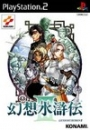 Suikoden III Wiki on Gamewise.co