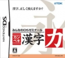 Minna no DS Seminar: Kanpeki Kanji Ryoku for DS Walkthrough, FAQs and Guide on Gamewise.co