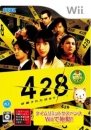 428: Fuusa Sareta Shibuya de on Wii - Gamewise