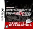 Uchida Yasuou Mystery: Meitantei Senken Mitsuhiko Series: Fukutoshin Renzoku Satsujin Jiken | Gamewise