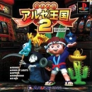 Pachi-Slot Aruze Oukoku 2 on PS - Gamewise