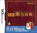 DS Rakubiki Jiten on DS - Gamewise