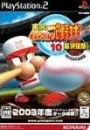 Jikkyou Powerful Pro Yakyuu 10 Chou Ketteiban: 2003 Memorial for PS2 Walkthrough, FAQs and Guide on Gamewise.co