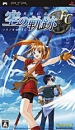The Legend of Heroes: Trails in the Sky for PSP Walkthrough, FAQs and Guide on Gamewise.co