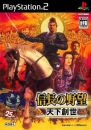 Nobunaga's Ambition: Rise to Power [Gamewise]