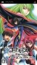 Code Geass: Hangyaku no Lelouch - Lost Colors Wiki on Gamewise.co