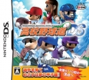 Koukou Yakyuu Dou DS | Gamewise