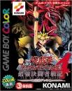 Yu-Gi-Oh: Duel Monsters 4