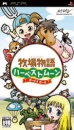 Harvest Moon: Boy & Girl for PSP Walkthrough, FAQs and Guide on Gamewise.co