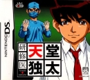 Gamewise Kenshuui Tendo Dokuta Wiki Guide, Walkthrough and Cheats