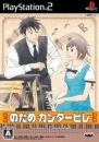 Nodame Cantabile | Gamewise