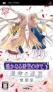 Harukanaru Toki no Naka de 3: Unmei no Meikyuu Aizouban Wiki - Gamewise