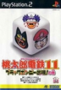 Momotarou Dentetsu 11 on PS2 - Gamewise