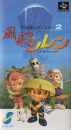 Fushigi no Dungeon 2: Fuurai no Shiren for SNES Walkthrough, FAQs and Guide on Gamewise.co
