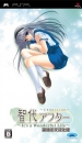 Tomoyo After: It's a Wonderful Life CS Edition Wiki on Gamewise.co
