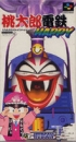 Momotarou Dentetsu Happy for SNES Walkthrough, FAQs and Guide on Gamewise.co
