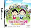 Chibi Maruko-Chan DS: Maru-Chan no Machi on DS - Gamewise