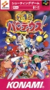 Gokujou Parodius for SNES Walkthrough, FAQs and Guide on Gamewise.co