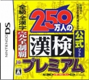 Gamewise Zaidan Houjin Nippon Kanji Nouryoku Kentei Kyoukai Koushiki Soft: 250 Banjin no KanKen Premium - Zenkyuu Zen-Kanji Kanzen Seiha Wiki Guide, Walkthrough and Cheats