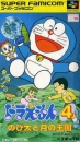 Doraemon 4: Nobita to Toki no Okoku Wiki on Gamewise.co