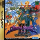 Shining Force III: Scenario 2 for SAT Walkthrough, FAQs and Guide on Gamewise.co