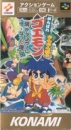 Ganbare Goemon: KiraKira Douchuu - Boku ga Dancer ni Natta Riyuu Wiki on Gamewise.co