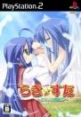 Lucky * Star: Ryouou Gakuen Outousai