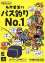 Gamewise Itoi Shigesato no Bass Tsuri No. 1 Wiki Guide, Walkthrough and Cheats