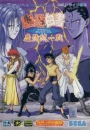 Gamewise Yuu Yuu Hakusho: Makyo Toitsusen Wiki Guide, Walkthrough and Cheats