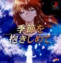 Yarudora Series Vol. 2: Kisetsu wo Dakishimete Wiki on Gamewise.co