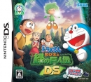 Doraemon: Nobita to Midori no Kyojinden DS for DS Walkthrough, FAQs and Guide on Gamewise.co