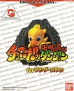Chocobo no Fushigi Dungeon for WonderSwan for WS Walkthrough, FAQs and Guide on Gamewise.co