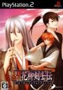 Bakumatsu Renka: Karyuu Kenshi-den on PS2 - Gamewise