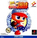 Jikkyou Powerful Pro Yakyuu '97 Kaimakuban Wiki on Gamewise.co