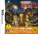 Professor Layton and the Last Specter Wiki on Gamewise.co